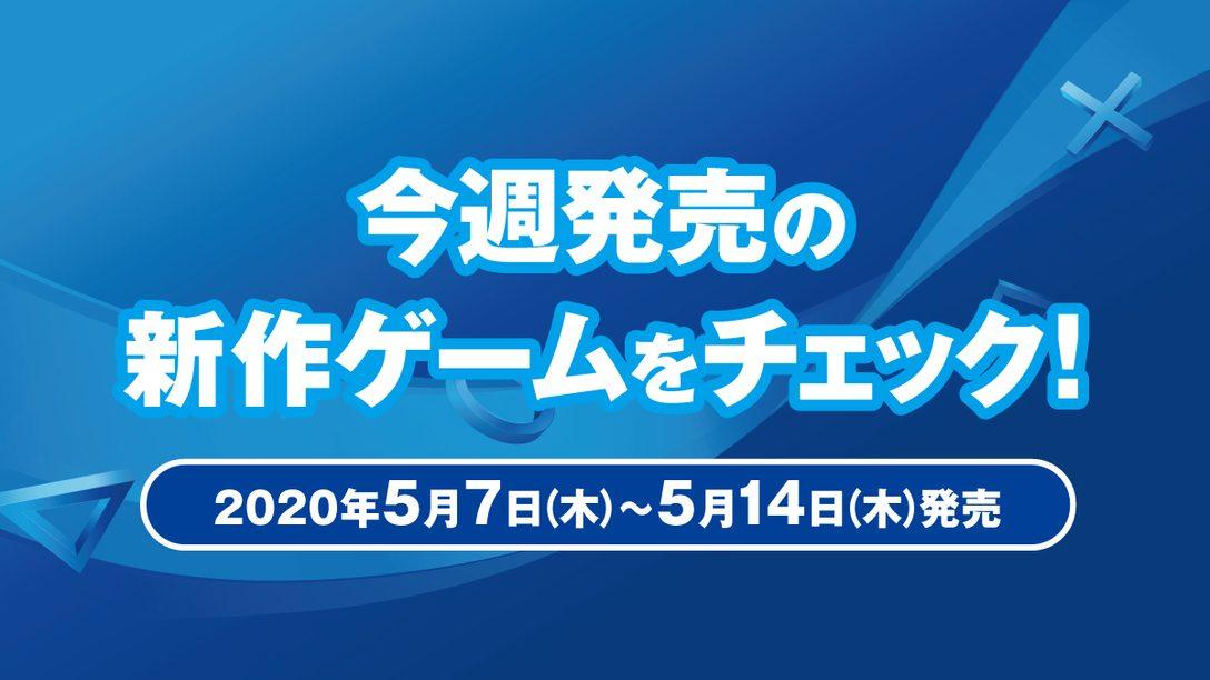 『ドラゴンクエストX』最新パックなど先週から今週発売の新作ゲームをチェック!(PS4® 5月7日~14日発売)