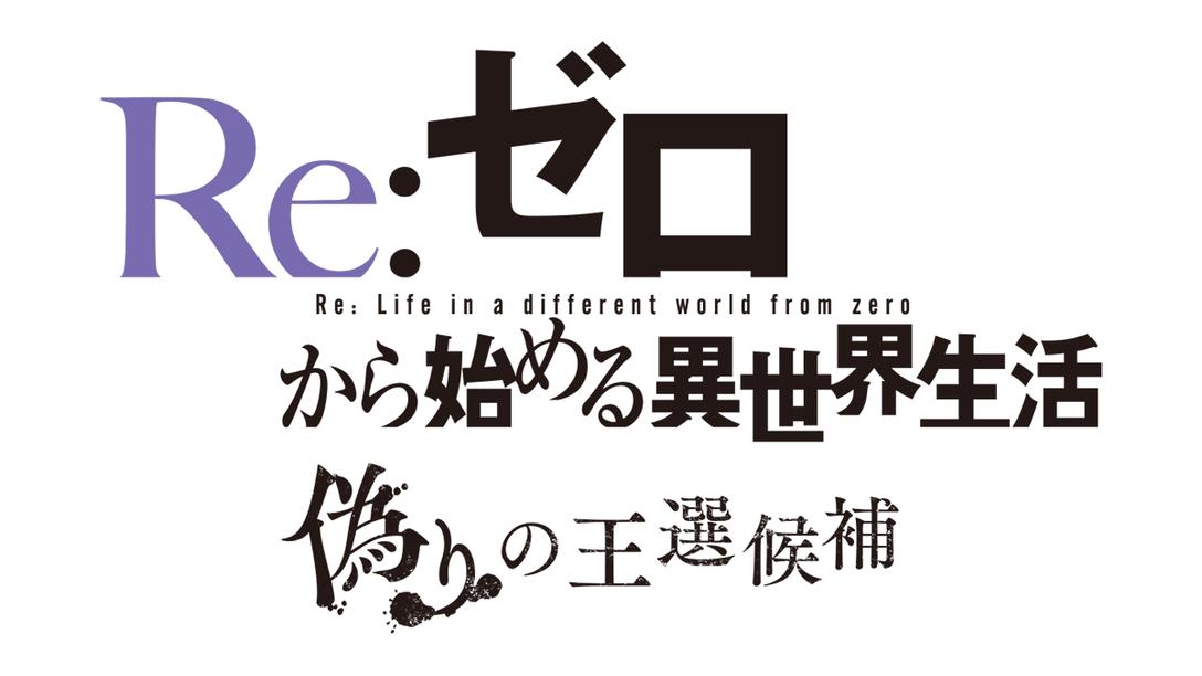 人気テレビアニメがゲーム化! 『Re:ゼロから始める異世界生活 偽りの王選候補』発売決定!!