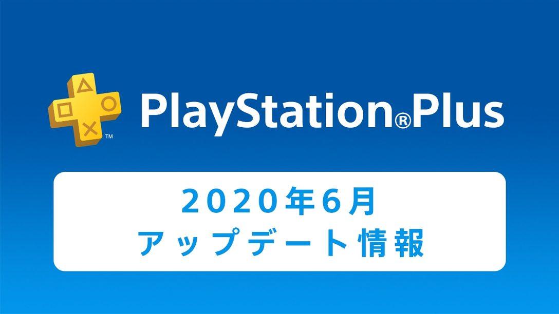 PS Plus 2020年6月のフリープレイに『STAR WARS™ バトルフロント™ II』、ディスカウントに『CoD: WWII』が登場!
