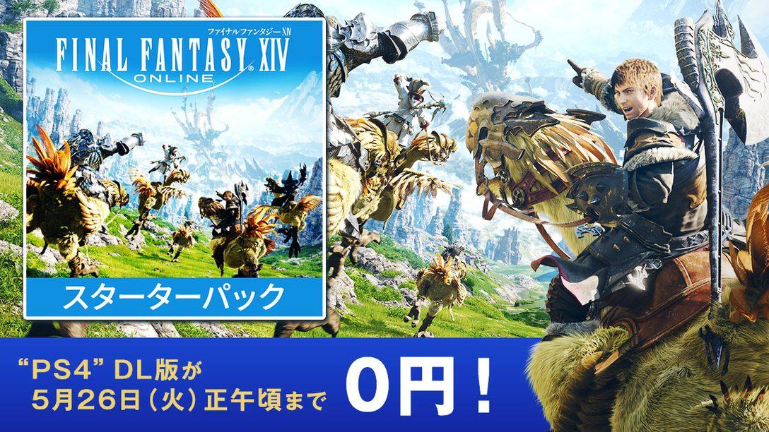 5月26日正午頃まで! PS4®『ファイナルファンタジーXIV スターターパック』DL版が4日間限定で0円に!!