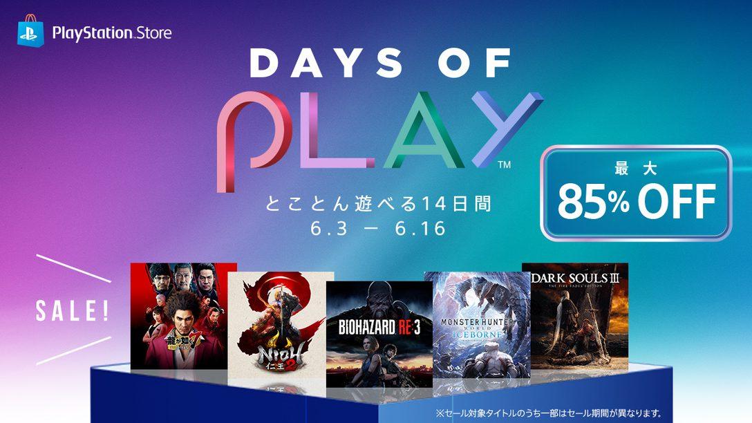 人気タイトルが最大85%OFF! PS Storeで本日6月3日より期間限定のスペシャルセール「Days of Play」開催!
