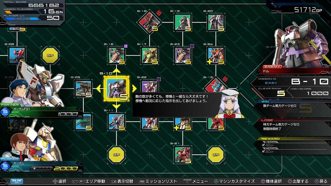 『機動戦士ガンダム EXTREME VS. マキシブーストON』の新モード「マキシブーストミッション」はやり込み要素満載!