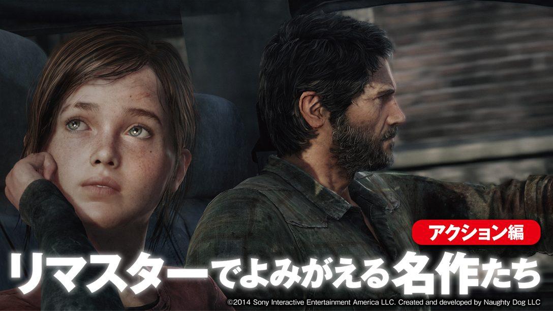 PS4®リマスターでよみがえる名作たち・前編【アクション】