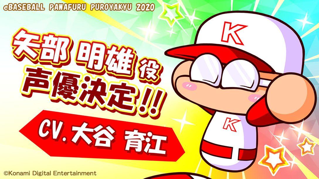 『eBASEBALLパワフルプロ野球2020』のPVが本日公開! 矢部くんのキャラボイスが大谷育江さんに決定!!