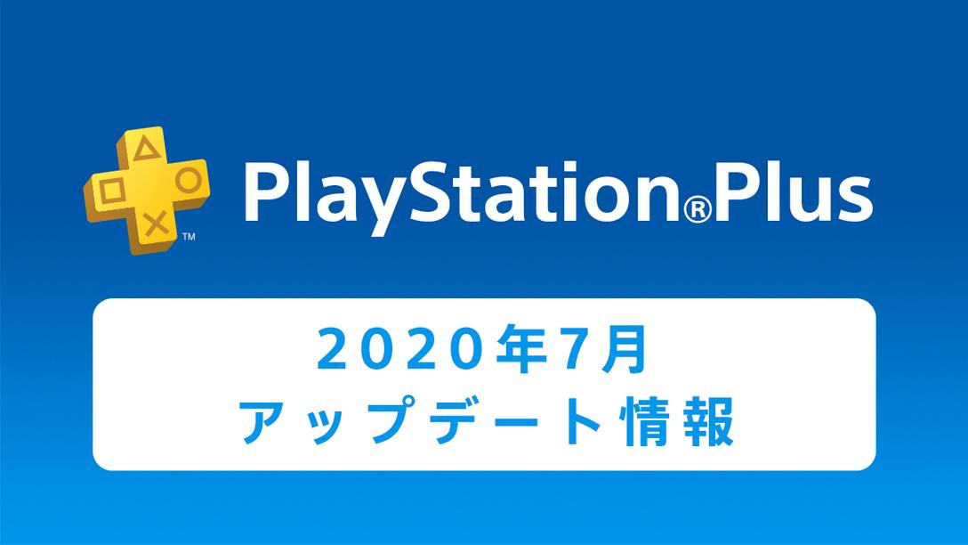 PS Plus 2020年7月のフリープレイに『NBA 2K20』などが登場! おかげさまでPS Plusは10周年!