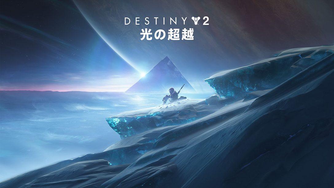 11月11日配信『Destiny 2』の拡張コンテンツ「光の超越」がPS Storeで予約受付開始!