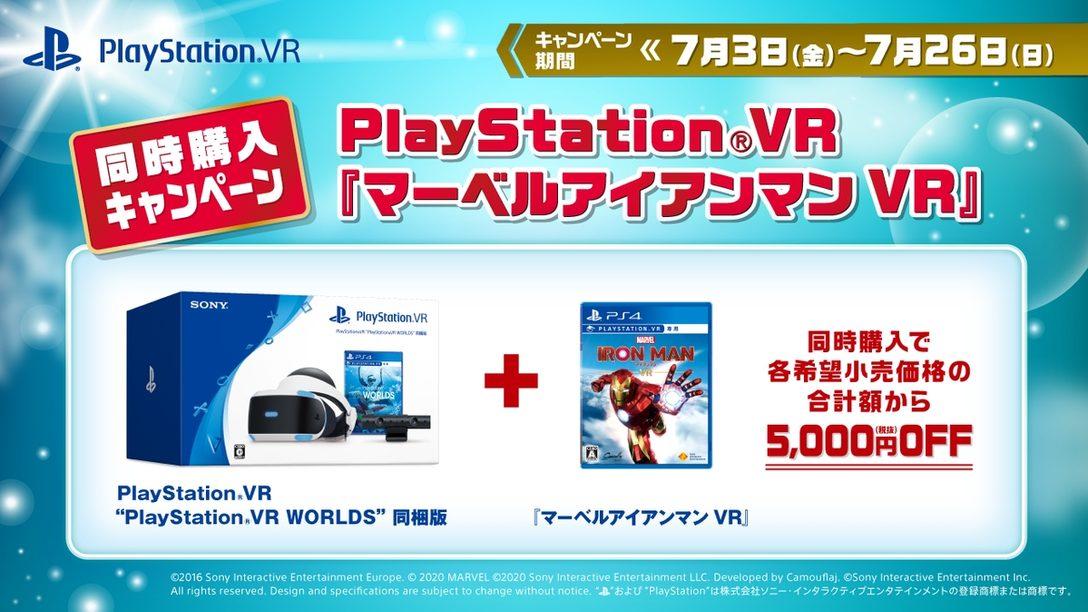 PS VRと『マーベルアイアンマン VR』同時購入で5,000円引きキャンペーンを7月3日より期間・数量限定にて実施!