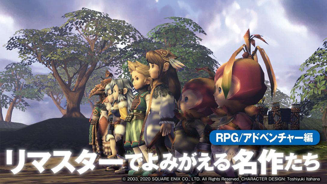 PS4®リマスターでよみがえる名作たち・後編【RPG/アドベンチャー】