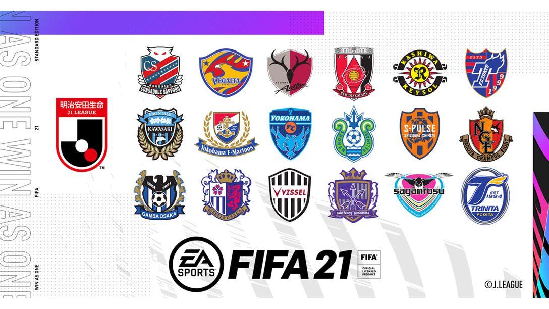 『FIFA 21』Twitterキャンペーンが7月26日まで実施中! J1クラブの選手サイン入りユニフォームが当たる!!