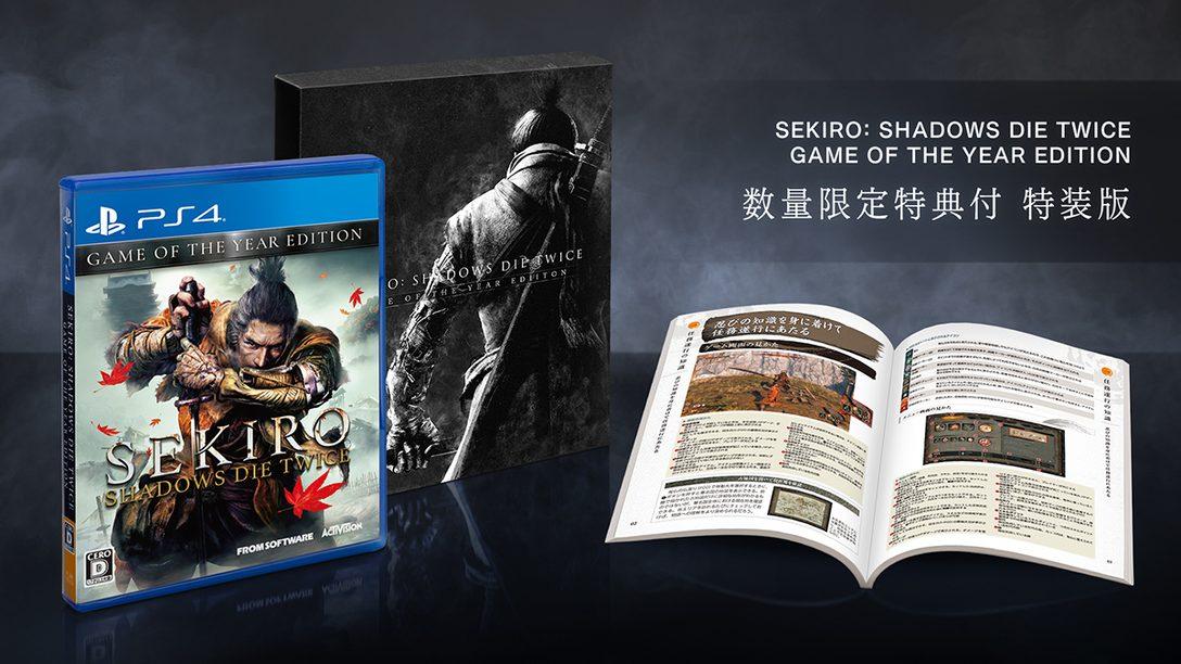 『SEKIRO: SHADOWS DIE TWICE GOTY EDITION』10月29日発売決定! お手頃価格で拡張アップデートも収録!