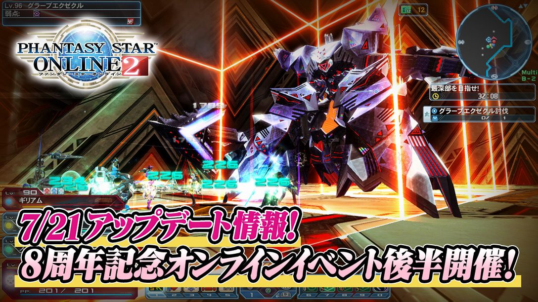 『PSO2』の8周年記念「ARKS CONNECT MEMORIES」後編開始! 敵艦潜入クエストや難度UHのダークファルスが登場