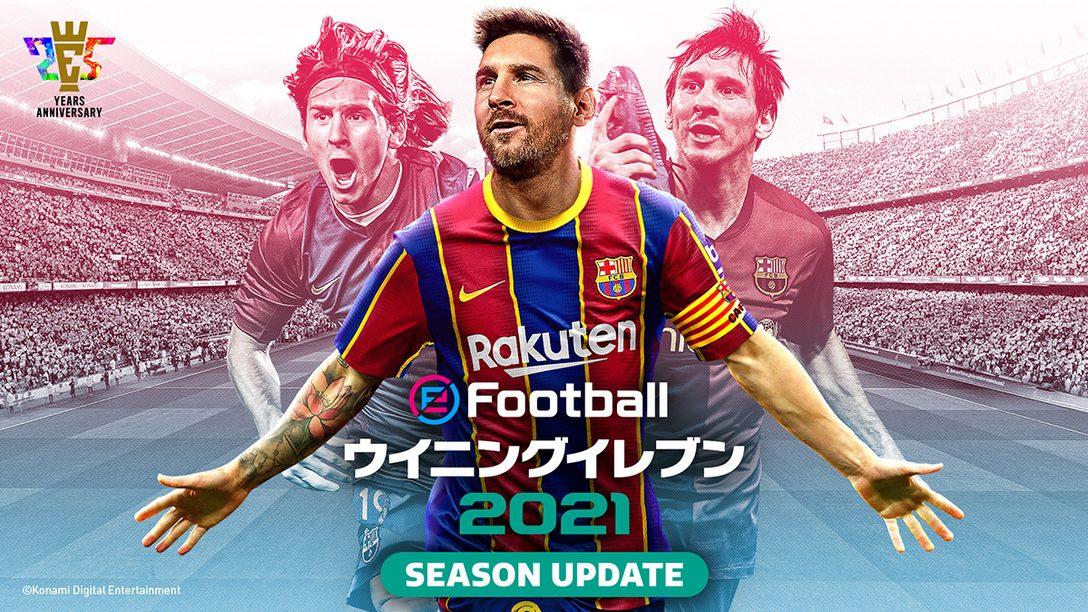 『eFootball ウイニングイレブン 2021 SEASON UPDATE』予約受付中! 5つのクラブエディションも!