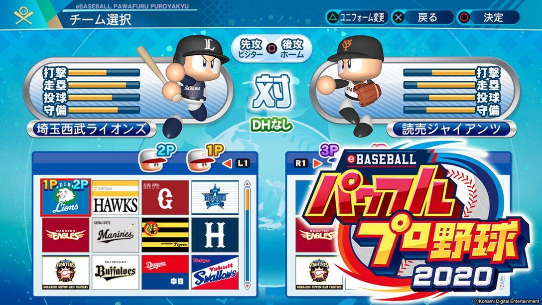 野球、極まる。『eBASEBALLパワフルプロ野球2020』インプレッション【特集第3回/電撃PS】