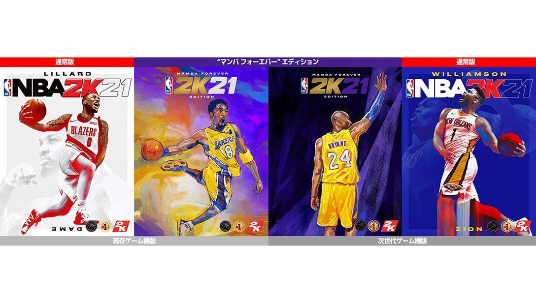"""PS4®『NBA® 2K21』9月4日発売決定! コービー・ブライアントを称える""""マンバ フォーエバー""""エディションも!"""