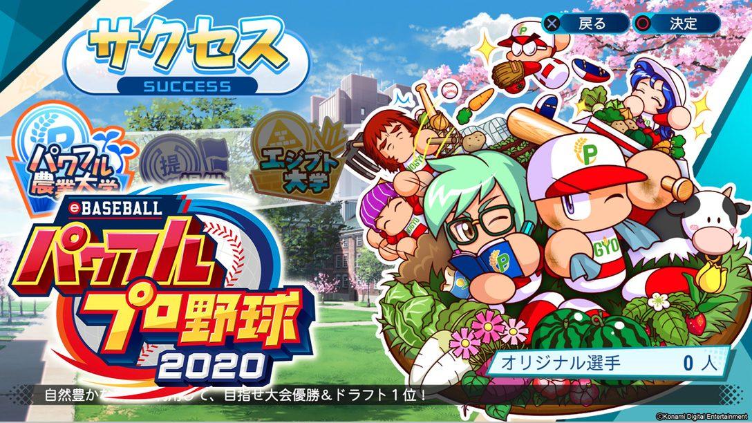 ここがNo.1!『eBASEBALLパワフルプロ野球2020』モード特集【特集第2回/電撃PS】