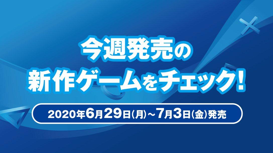 『マーベルアイアンマン VR』など今週発売の新作ゲームをチェック!(PS4® 6月29日~7月3日発売)