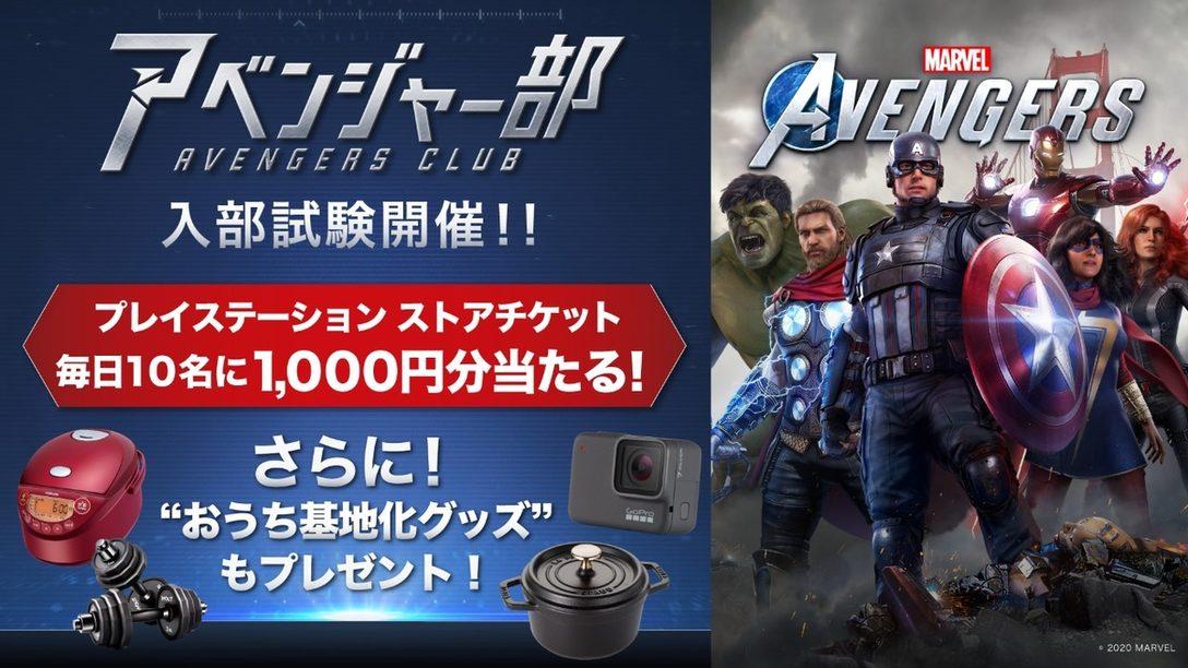『Marvel's Avengers (アベンジャーズ)』で「アベンジャー部」発足! 本日より「入部試験」キャンペーンがスタート!
