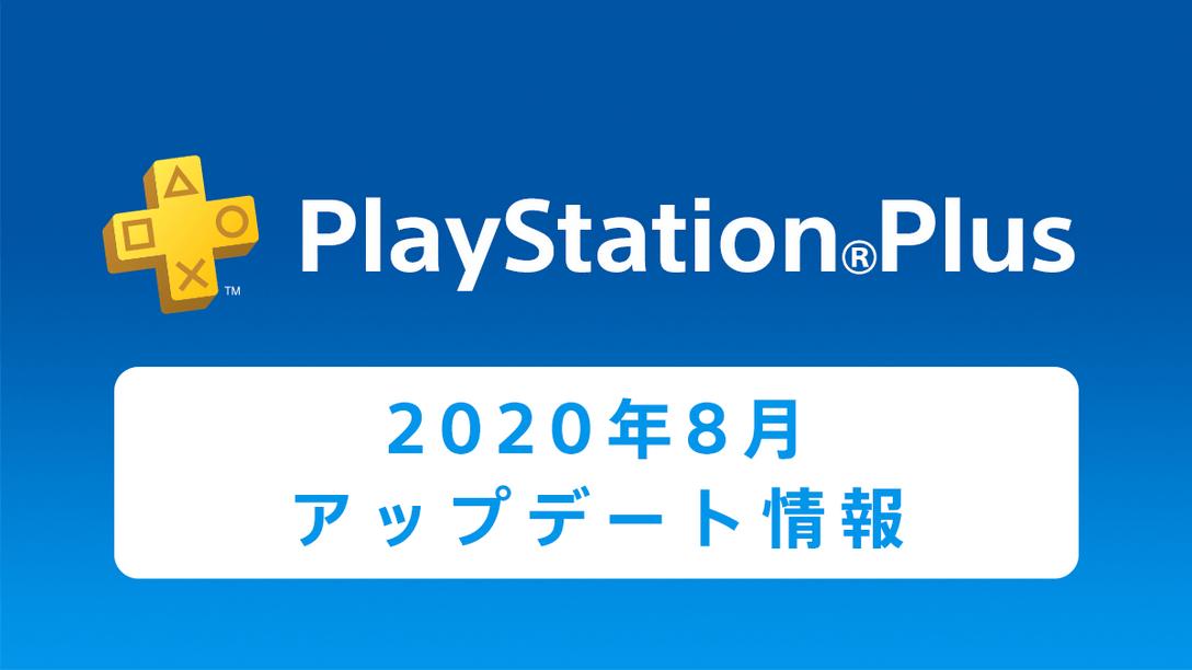 PS Plus 2020年8月のフリープレイに『CoD:MW2 キャンペーン リマスタード』などが登場!