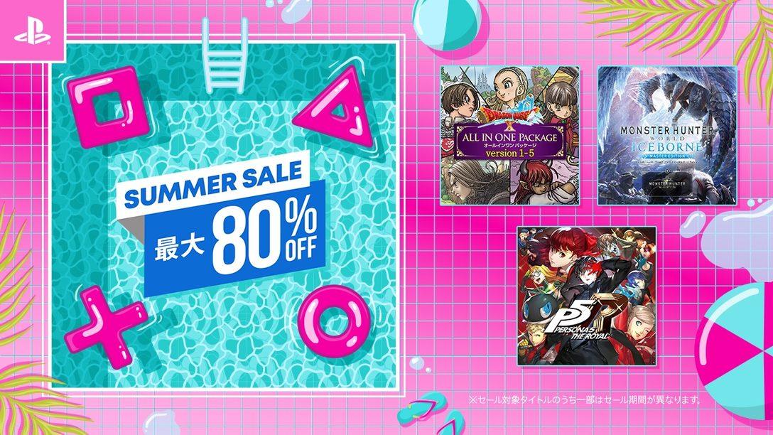 本日よりPS Storeで「Summer Sale」がスタート! 人気タイトルが期間限定で最大80%OFF!