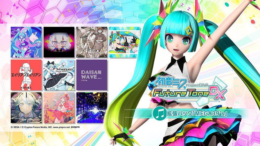 『初音ミク Project DIVA Future Tone』『DX』の拡張パック「MEGA39's」本日配信! 無料アップデートも実施