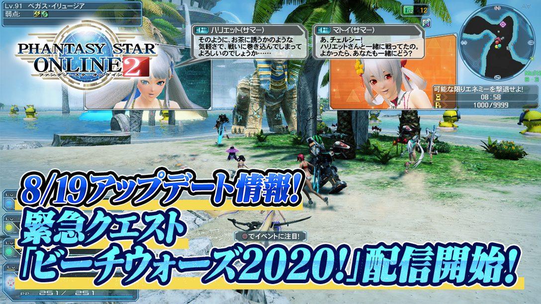 『PSO2』で夏の恒例「サマーイベント2020」が本日より開催! 水着コスチュームが満載のACスクラッチも!