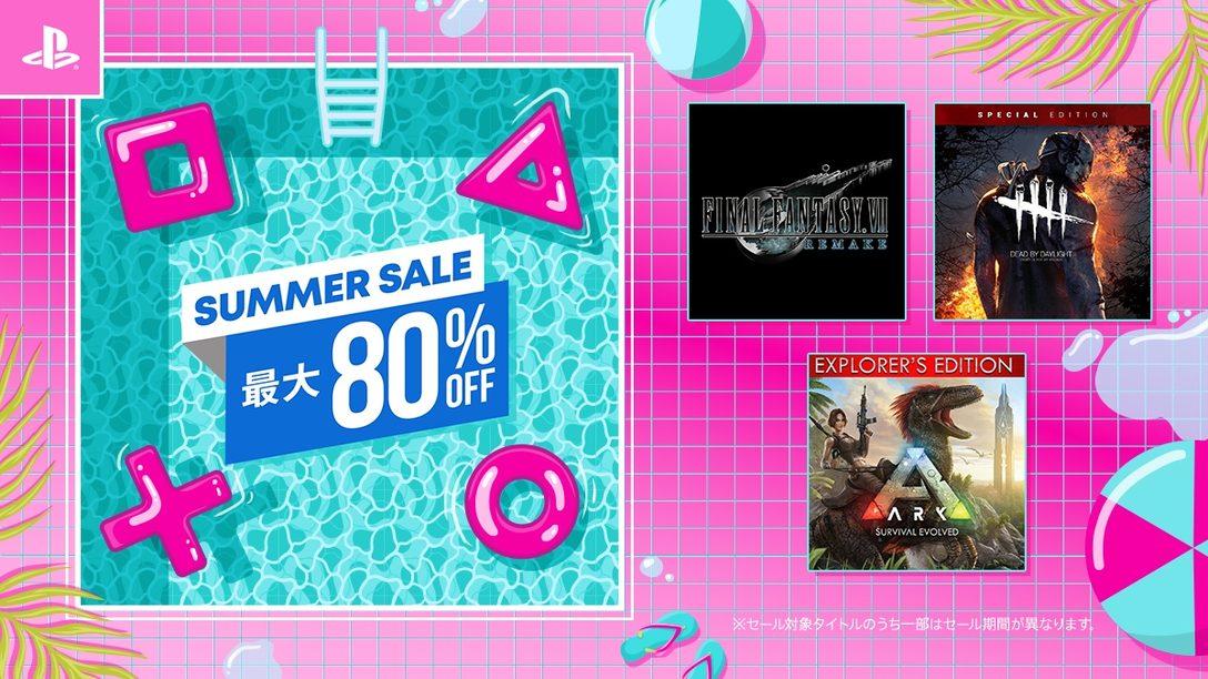 PS Storeで「Summer Sale」第二弾がスタート! あの人気タイトルが期間限定で最大80%OFF!