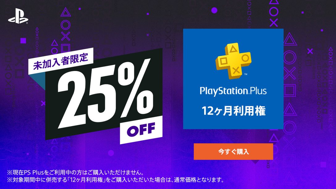 PS Plus未加入者限定! 「12ヶ月利用権」が25%OFF! PS Nowでも全ユーザーを対象にお得な利用権キャンペーン実施中!