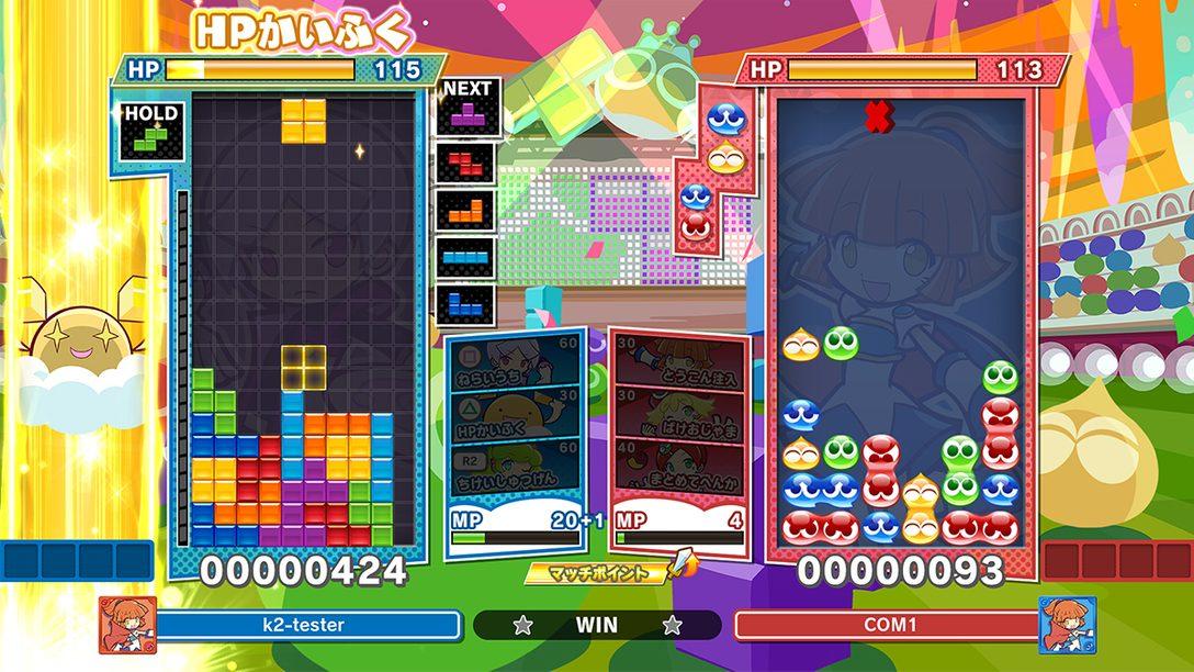 PS5™/PS4®『ぷよぷよ™テトリス®2』発売決定! 国民的パズルゲームの頂上対決、再び!