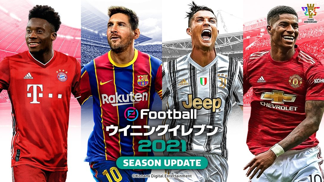 『ウイニングイレブン 2021』アンバサダーにメッシ、ロナウドら4選手が就任! 発売直前キャンペーン開催中!