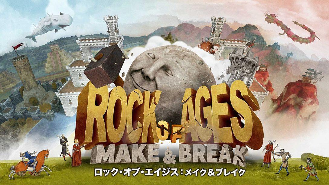 創る、転がす、ぶっ壊~す! タワーディフェンス『ロック・オブ・エイジス: メイク&ブレイク』本日発売!