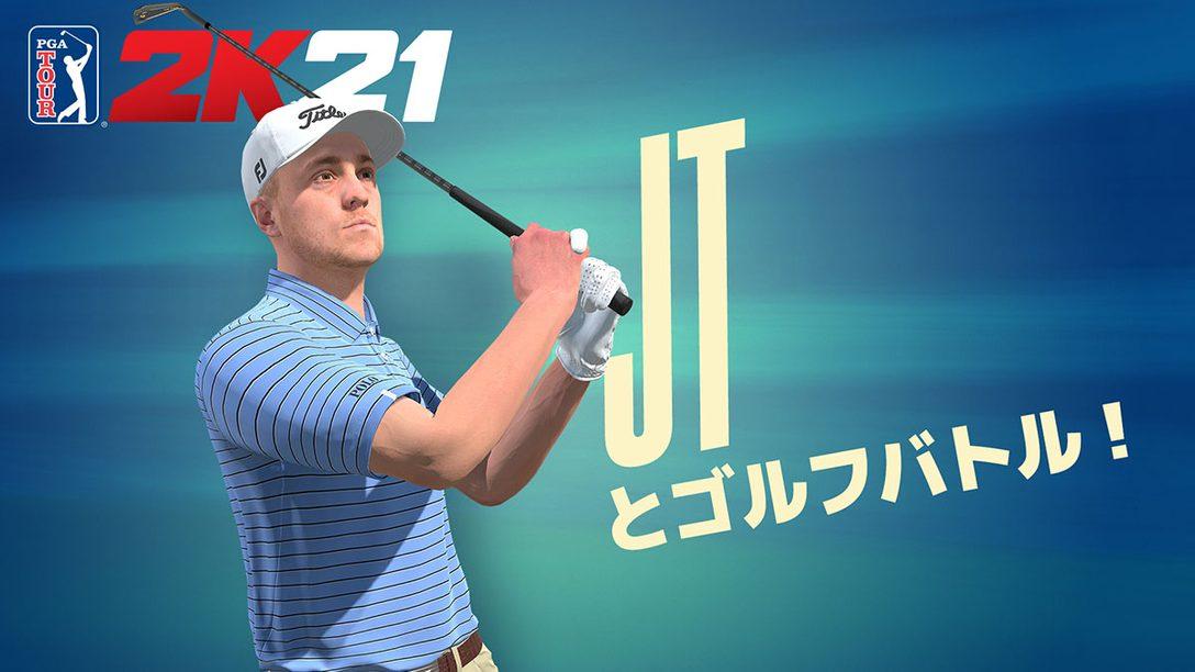 『ゴルフ PGAツアー 2K21』本日発売! ジャスティン・トーマスら実在のプロが登場する本格的なPGAツアー体験