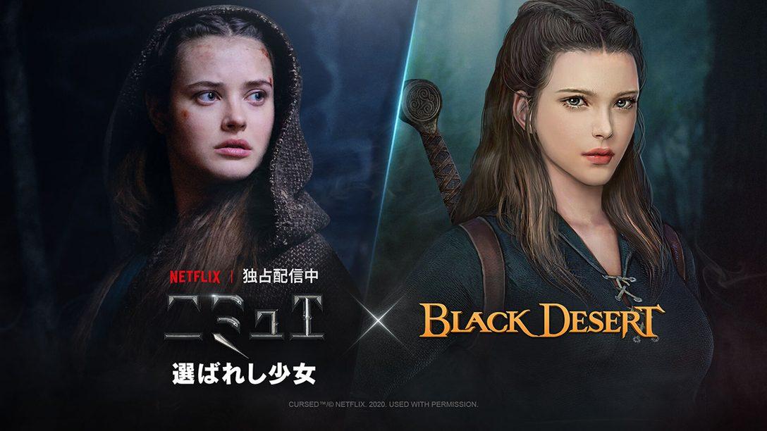 『黒い砂漠』× Netflixオリジナルドラマ『ニミュエ 選ばれし少女』のタイアップが開始!