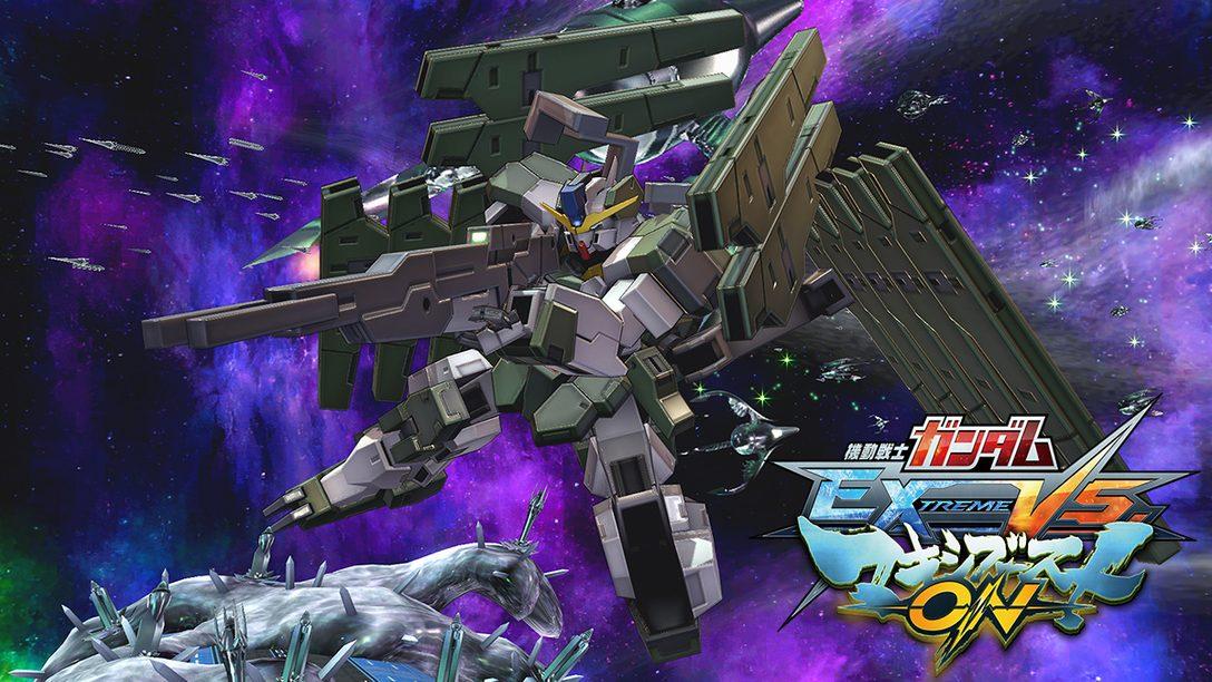 『機動戦士ガンダム EXTREME VS. マキシブーストON』の「マキシブーストミッション」徹底チェック!【特集第4回】