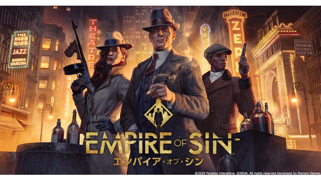 新作クライムストラテジー『Empire of Sin エンパイア・オブ・シン』がPS4®で2021年春発売決定!
