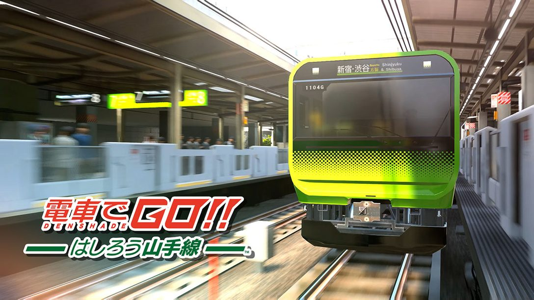 『電車でGO!! はしろう山手線』がPS4®で12月3日発売決定! 山手線に焦点を当て、VRモードなどを追加!