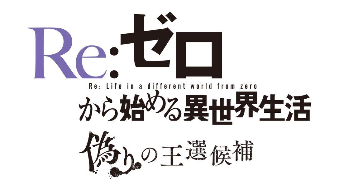 『Re:ゼロから始める異世界生活 偽りの王選候補』発売日が2021年1月28日に決定! 新キャラやシステムを公開!