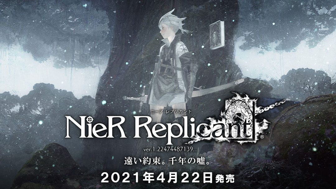 『NieR Replicant ver.1.22474487139…』の発売日が2021年4月22日に決定! 本日より予約受付開始!