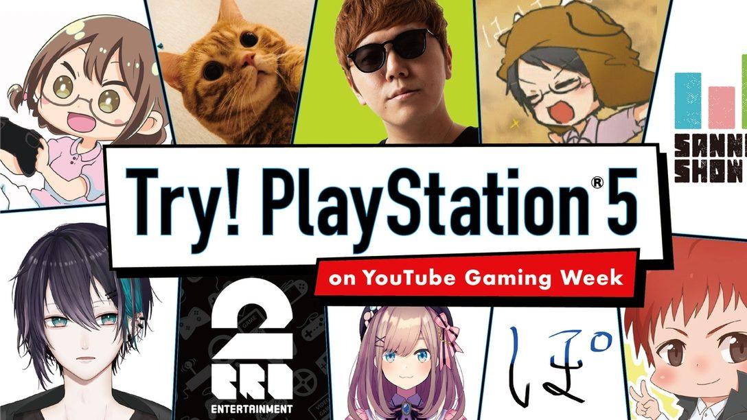 人気クリエイターがPS5™を初プレイ! 「Try! PlayStation®5 on YouTube Gaming Week」を10月4日より公開