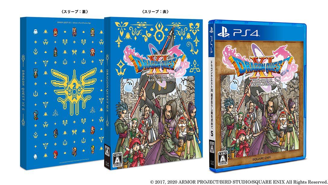 PS4®『ドラゴンクエストXI 過ぎ去りし時を求めて S』パッケージ版には特製スリーブが付属! 最新PVも公開!