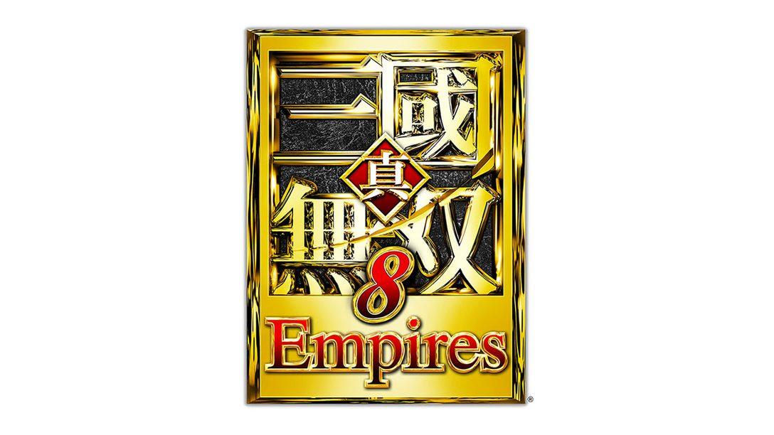 PS5™/PS4®『真・三國無双8 Empires』発売決定! 「Empires」シリーズ最新作!
