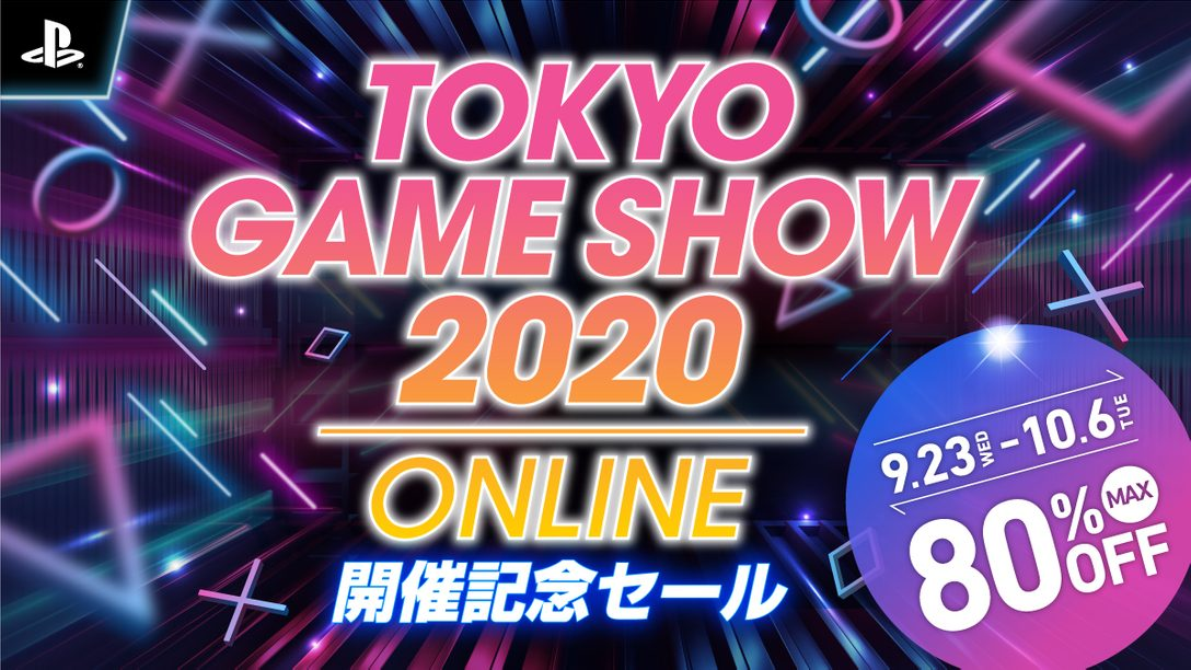 PS Storeで「TOKYO GAME SHOW 2020 ONLINE 開催記念セール」! 人気タイトルが期間限定で最大80%OFF!