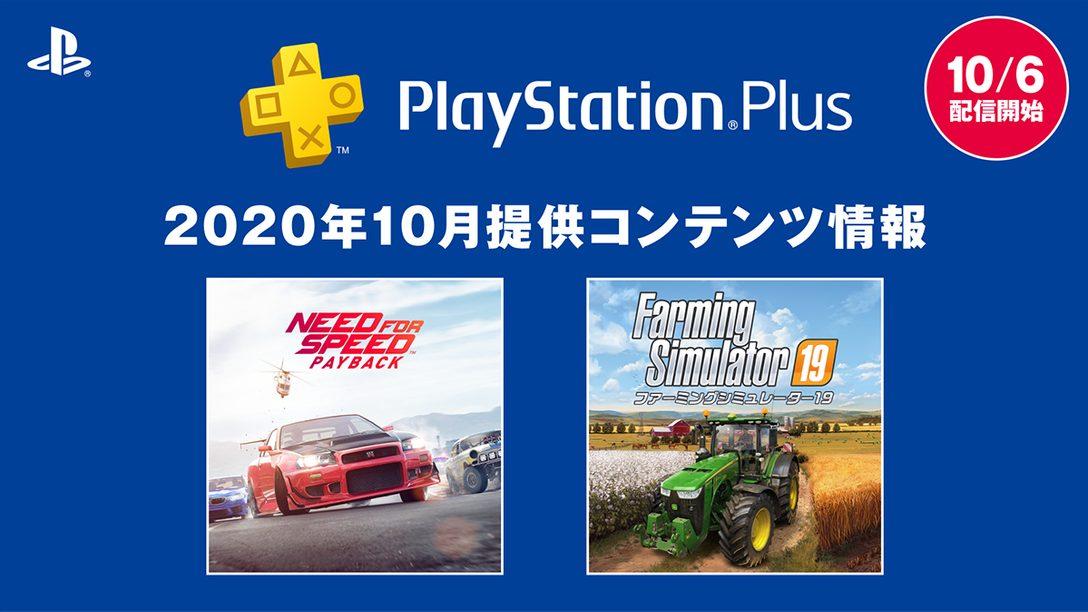 PS Plus 2020年10月のフリープレイに『Need for Speed™ Payback』と『ファーミングシミュレーター 19』が登場!