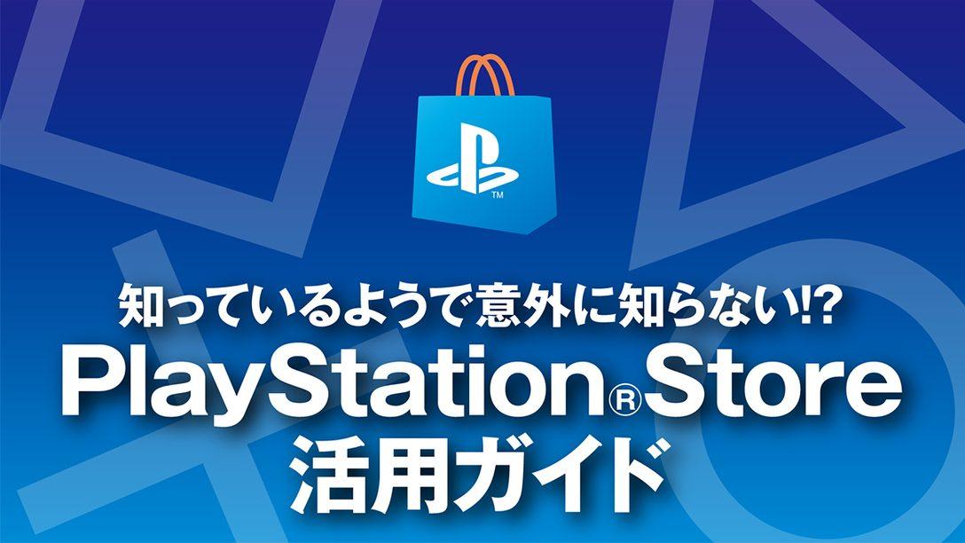 知っているようで意外に知らない!? PlayStation®Storeの簡単・便利な活用法を教えます!【PS Store活用ガイド】