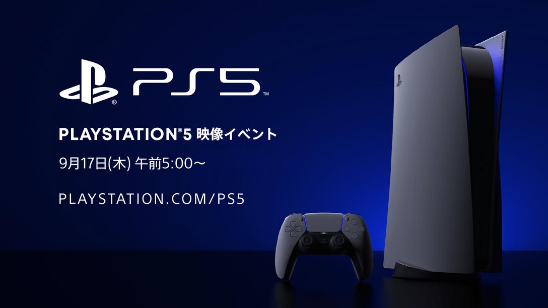 PlayStation®5に関する映像イベントが、日本時間9月17日(木)午前5時より放送決定!