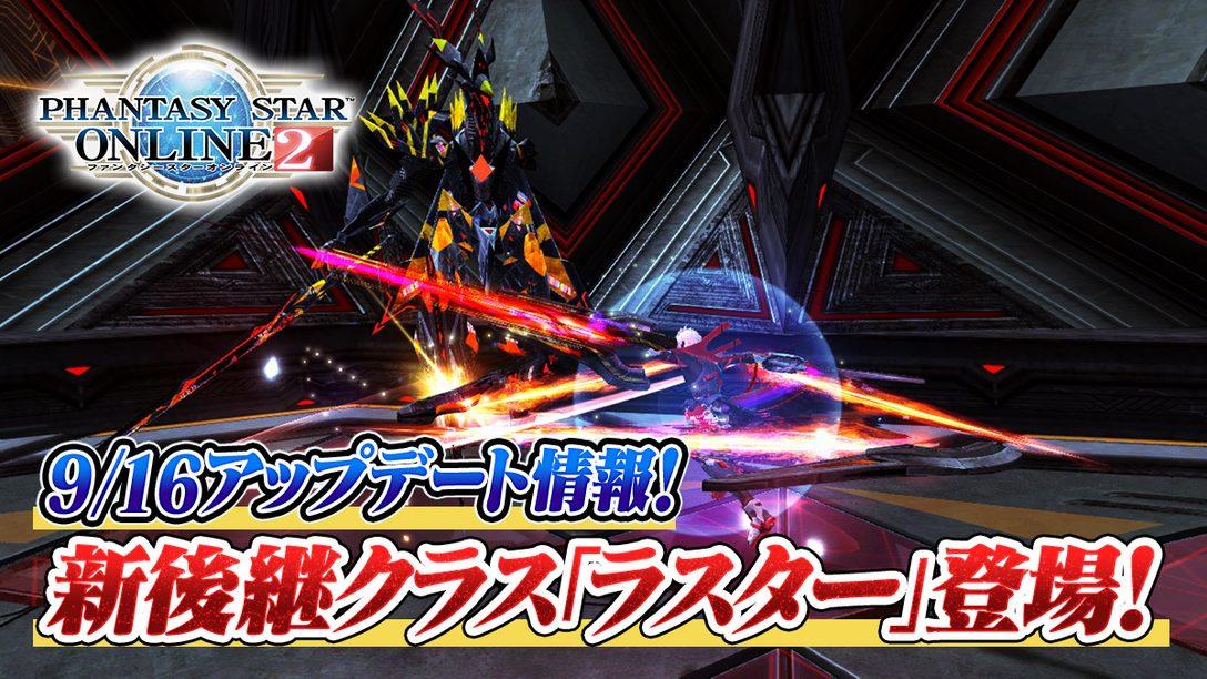 『PSO2』の新後継クラス「ラスター」が本日実装! 3種の戦闘スタイルに変化するガンスラッシュ使い!