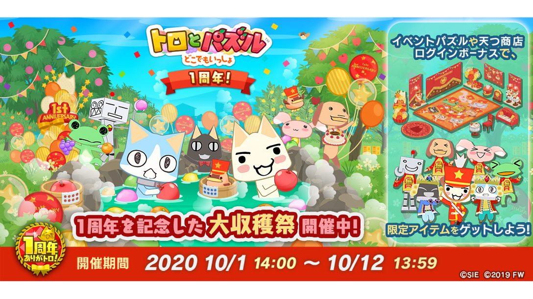 『トロとパズル~どこでもいっしょ~』1周年記念の大収穫祭が本日開始! 10月2日からトランプ衣装も登場!