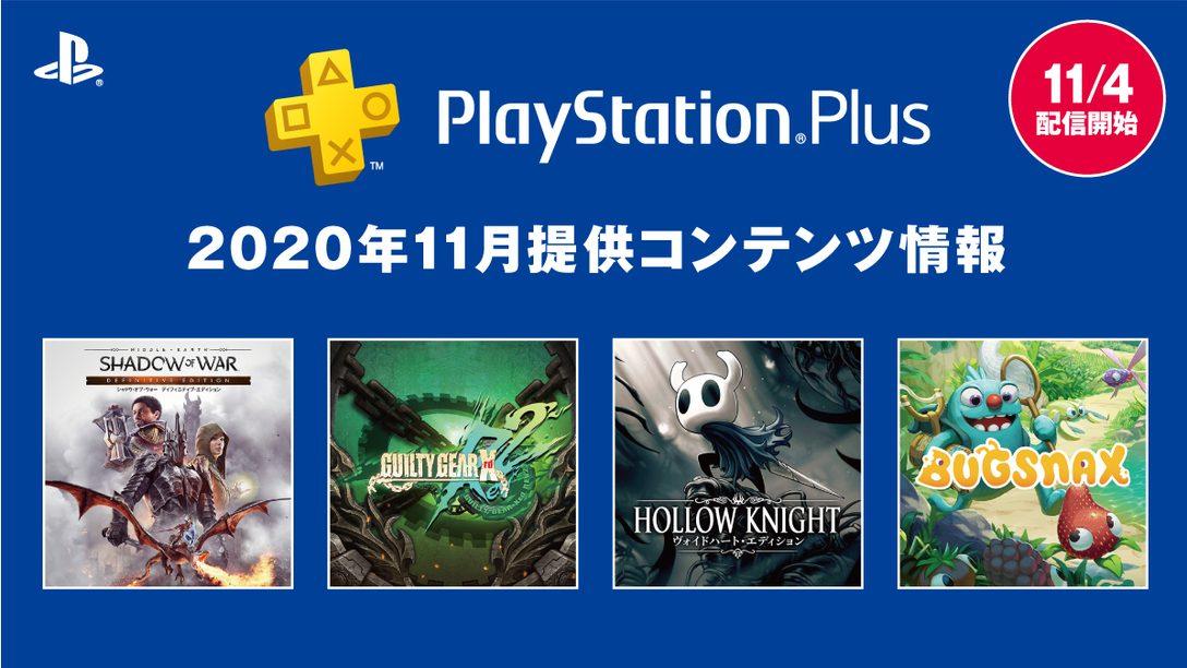 PS Plus 2020年11月のフリープレイに『シャドウ・オブ・ウォー ディフィニティブ・エディション』などが登場!
