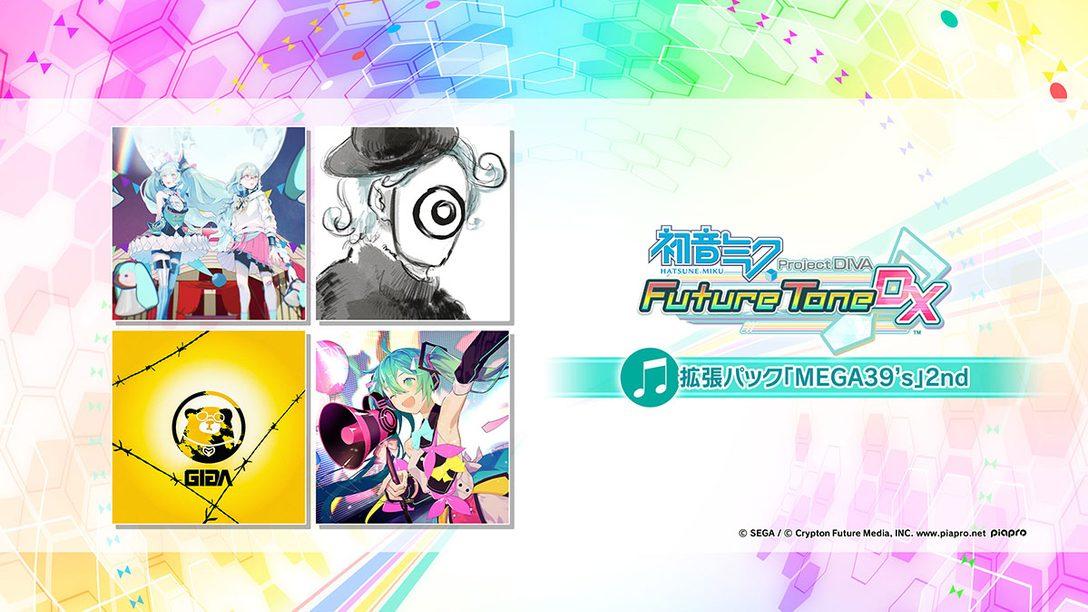 『初音ミク Project DIVA Future Tone』『DX』の拡張パック「MEGA39's」2ndが本日配信! 追加楽曲4曲を収録!