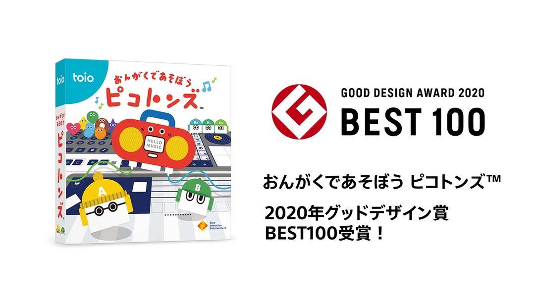 「toio」専用『おんがくであそぼう ピコトンズ』がグッドデザイン賞「グッドデザイン・ベスト100」に選出!