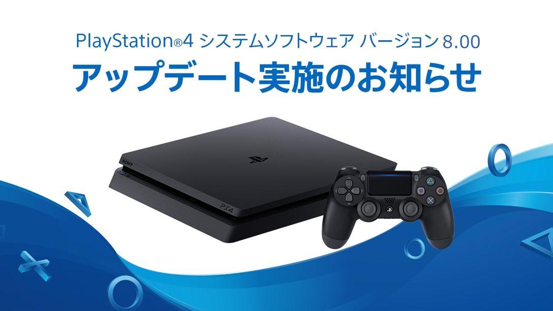 PS4®システムソフトウェア「バージョン8.00」を本日より配信! パーティーとメッセージ機能の変更や、新しいアバターが追加!